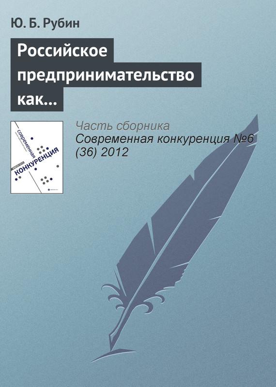 Ю. Б. Рубин Российское предпринимательство как направление российского образования б у корбюратор на рено 19 в москве
