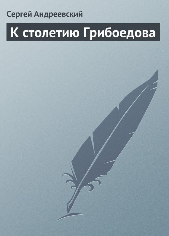 Скачать К cтолетию Грибоедова быстро