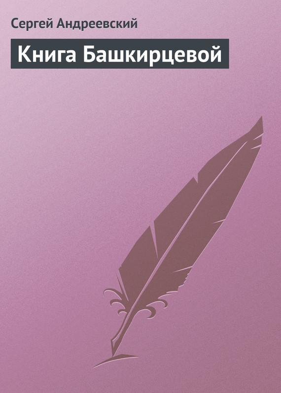Сергей Андреевский бесплатно