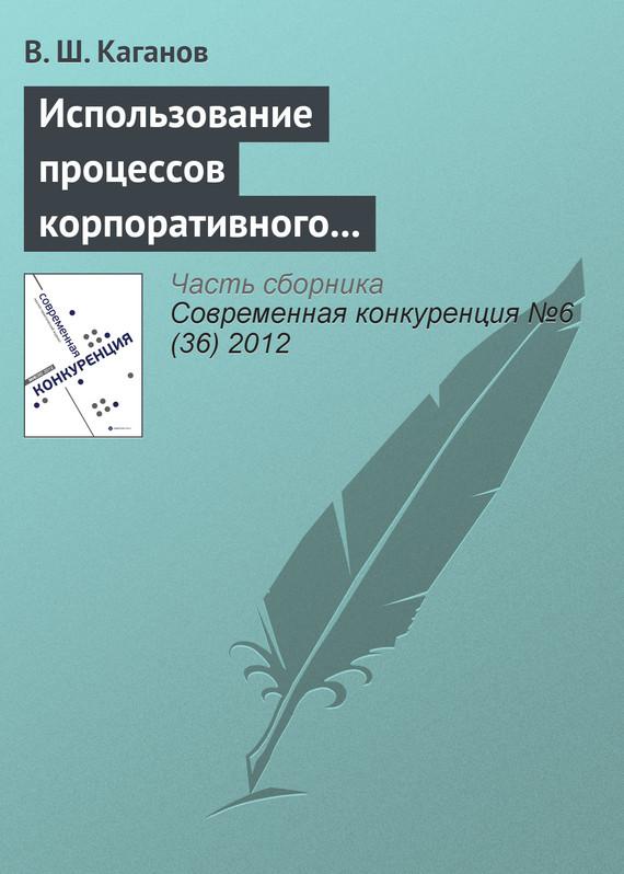 В. Ш. Каганов бесплатно