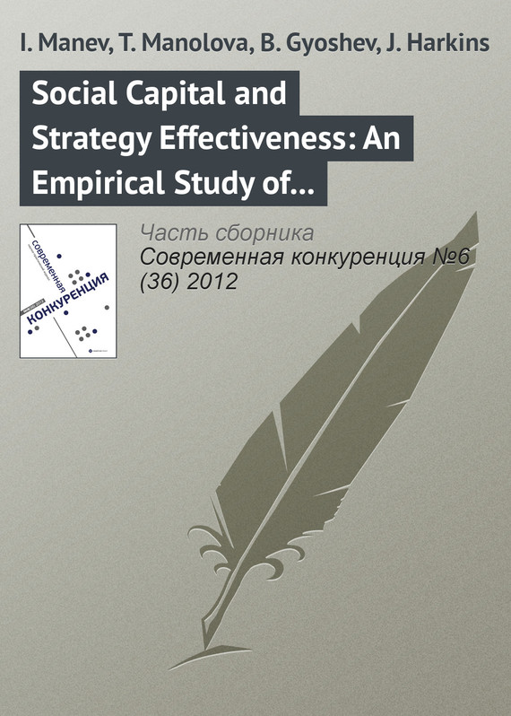 I. Manev Social Capital and Strategy Effectiveness: An Empirical Study of Entrepreneurial Ventures in a Transition Economy