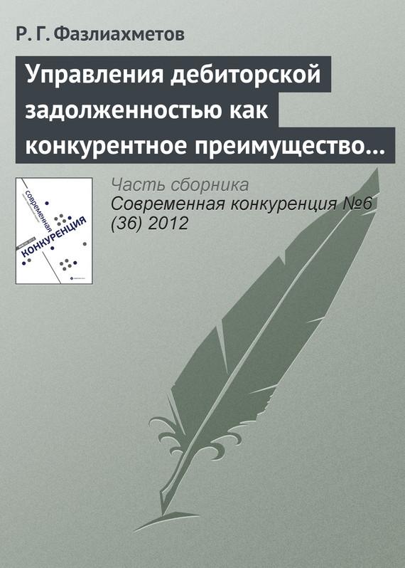 Р. Г. Фазлиахметов бесплатно