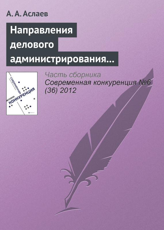 занимательное описание в книге А. А. Аслаев