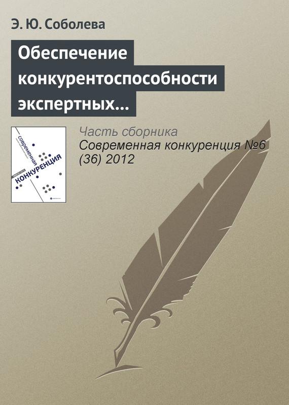 Обложка книги Обеспечение конкурентоспособности экспертных организаций в сфере образовательного аудита, автор Соболева, Э. Ю.