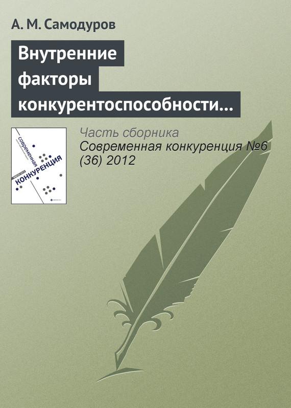А. М. Самодуров Внутренние факторы конкурентоспособности телекоммуникационной организации