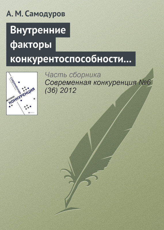 А. М. Самодуров