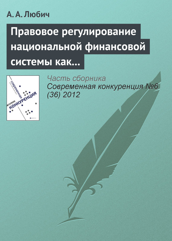Правовое регулирование национальной финансовой системы как фактор обеспечения конкурентоспособности России