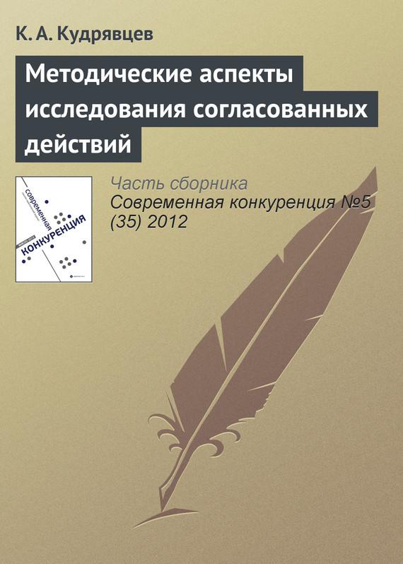 К. А. Кудрявцев Методические аспекты исследования согласованных действий