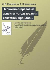 Князева, И. В.  - Экономико-правовые аспекты использования советских брендов в конкурентной среде