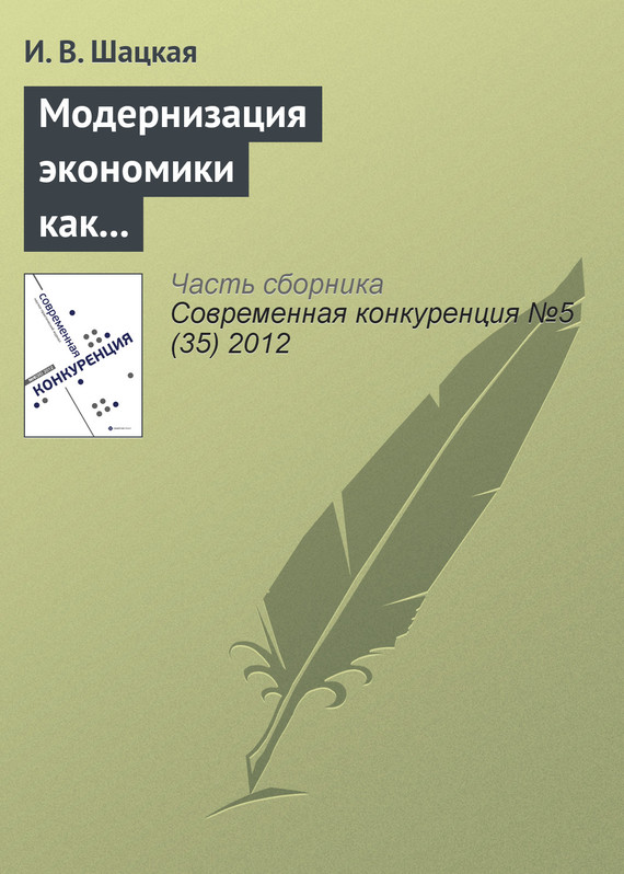 Модернизация экономики как фактор конкурентоспособности России