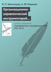 Звягинцева, О. П.  - Организационно-управленческий инструментарий предпринимательских структур как основа конкурентоспособности на современном рынке