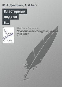 Дмитриев, Ю. А.  - Кластерный подход в обеспечении конкурентоспособности субъектов социально-экономической деятельности
