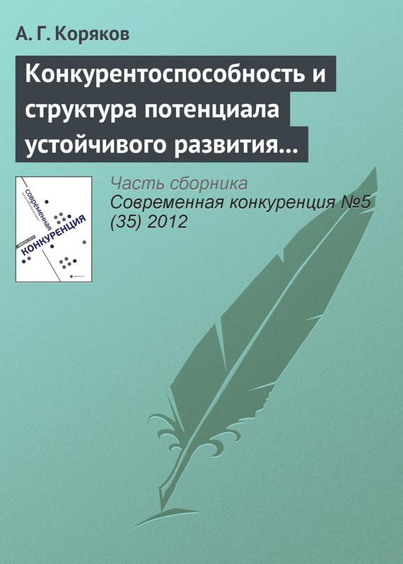 А. Г. Коряков