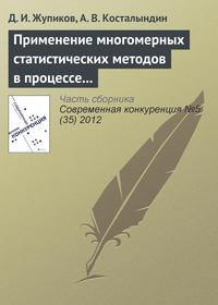 Жупиков, Д. И.  - Применение многомерных статистических методов в процессе позиционирования товарных категорий