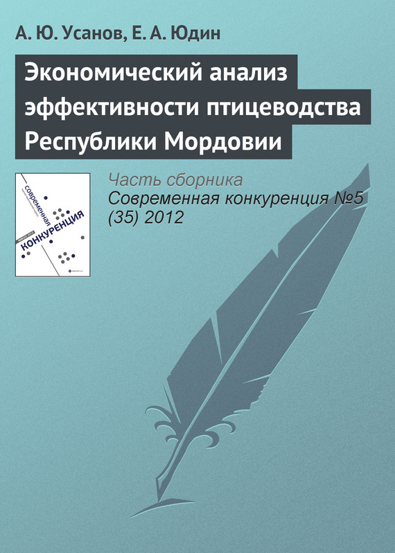А. Ю. Усанов Экономический анализ эффективности птицеводства Республики Мордовии
