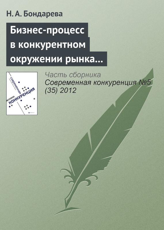 Наталья Бондарева Бизнес-процесс в конкурентном окружении рынка образовательных услуг