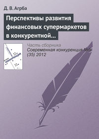 Агрба, Д. В.  - Перспективы развития финансовых супермаркетов в конкурентной среде российского рынка