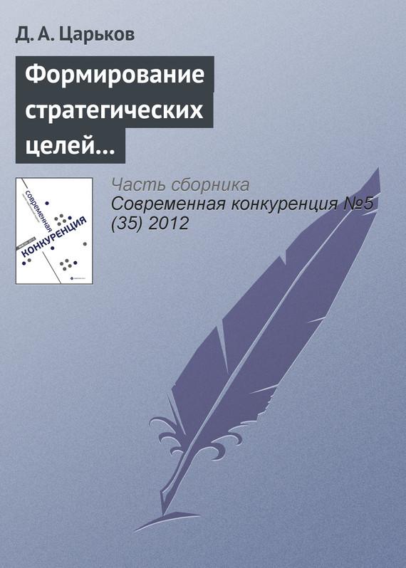 Д. А. Царьков бесплатно