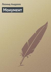 - Монумент