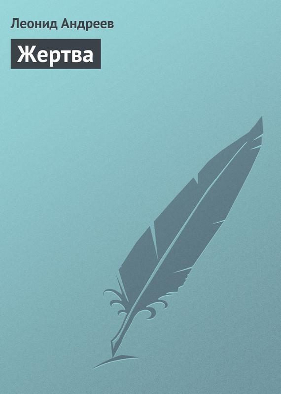 Леонид Андреев Жертва вел тэйк
