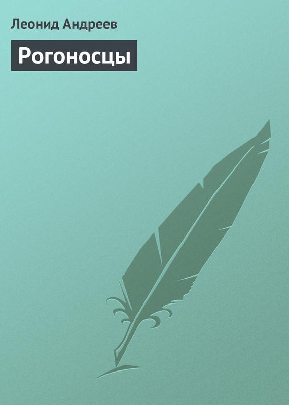 Обложка книги Рогоносцы, автор Андреев, Леонид
