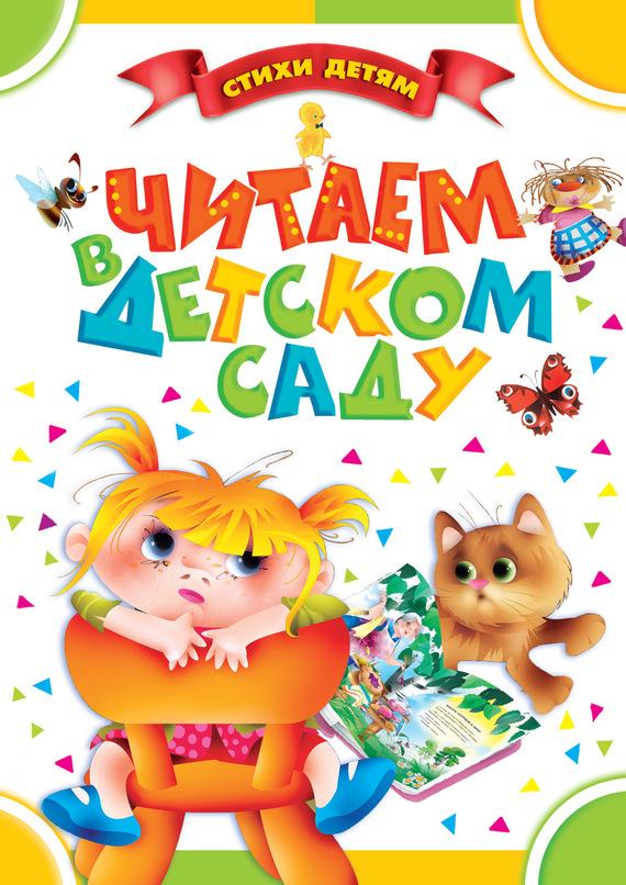 Читаем в детском саду - Анастасия Орлова