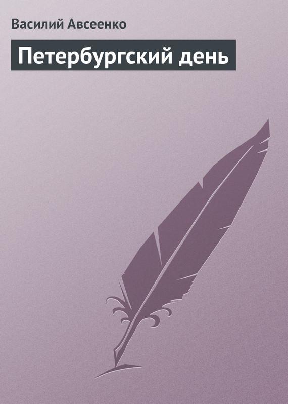 Василий Григорьевич Авсеенко Петербургский день