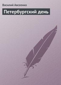 Авсеенко, Василий  - Петербургский день