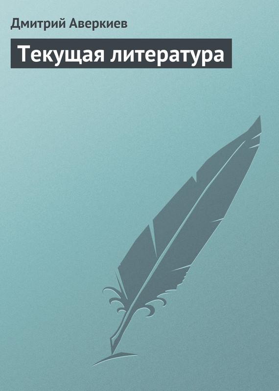 бесплатно Текущая литература Скачать Дмитрий Аверкиев