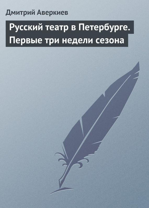 Русский театр в Петербурге. Первые три недели сезона развивается неторопливо и уверенно