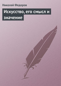 Федоров, Николай  - Искусство, его смысл и значение