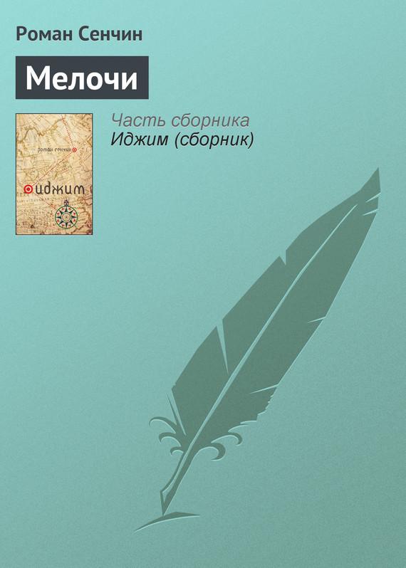 Книга притягивает взоры 07/96/03/07960371.bin.dir/07960371.cover.jpg обложка