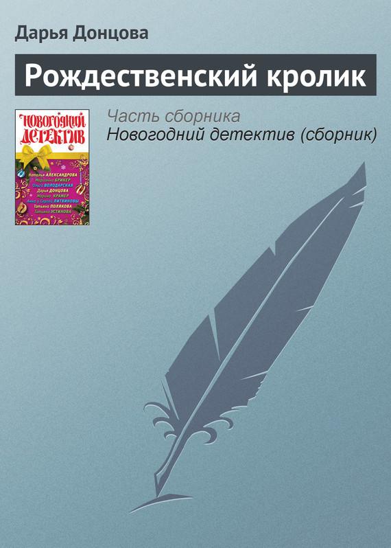 Обложка книги Рождественский кролик, автор Донцова, Дарья