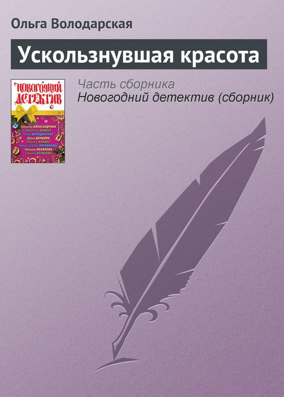 Ольга Володарская - Ускользнувшая красота
