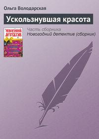 Володарская, Ольга  - Ускользнувшая красота
