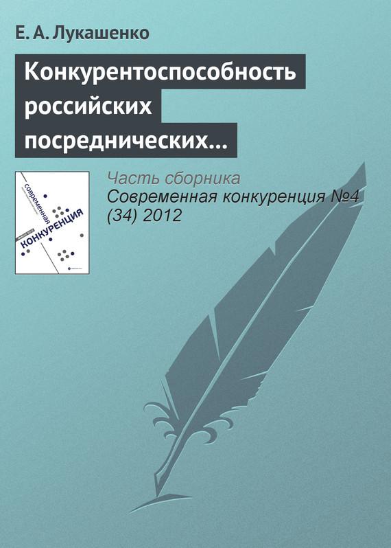 Конкурентоспособность российских посреднических компаний в сфере международного бизнеса