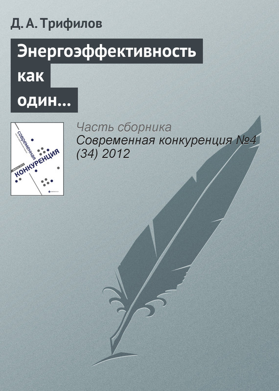 Д. А. Трифилов
