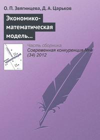 Звягинцева, О. П.  - Экономико-математическая модель по определению конкурентоспособности региона: описание, обоснование, уникальность