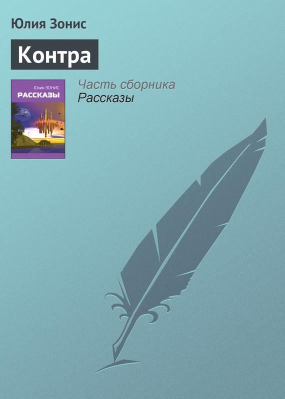 Юлия Зонис - Контра