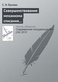 Белова, С. Н.  - Совершенствование механизма списания дебиторской задолженности бюджетных учреждений в конкурентной среде