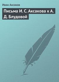 Аксаков, Иван  - Письма И.С.Аксакова к А.Д.Блудовой