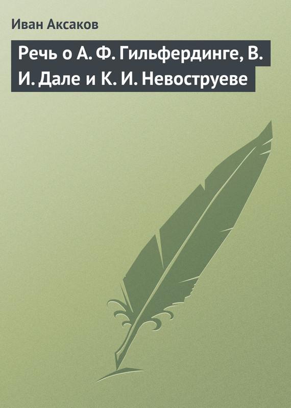 Речь о А.Ф.Гильфердинге, В.И.Дале и К.И.Невоструеве