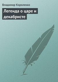 Короленко, Владимир  - Легенда о царе и декабристе