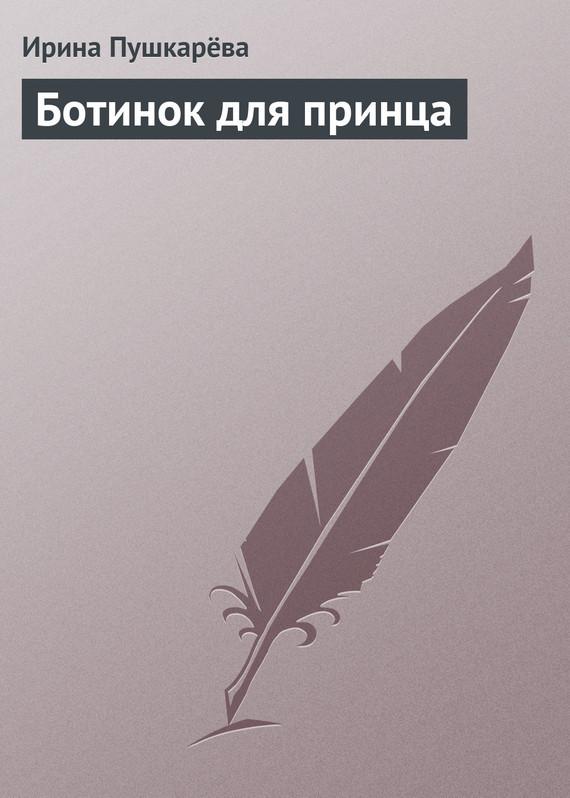 Ирина Пушкарёва бесплатно