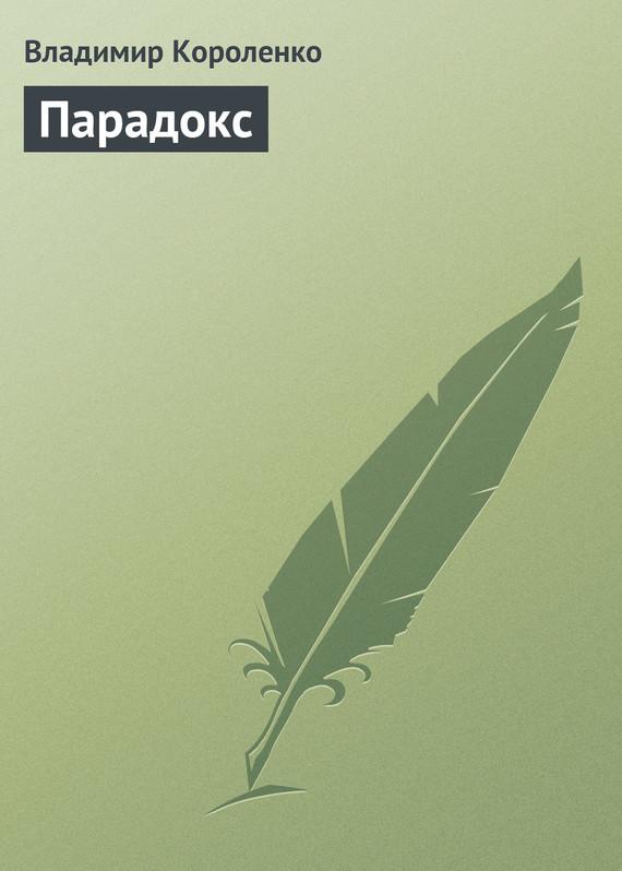 доступная книга Владимир Короленко легко скачать
