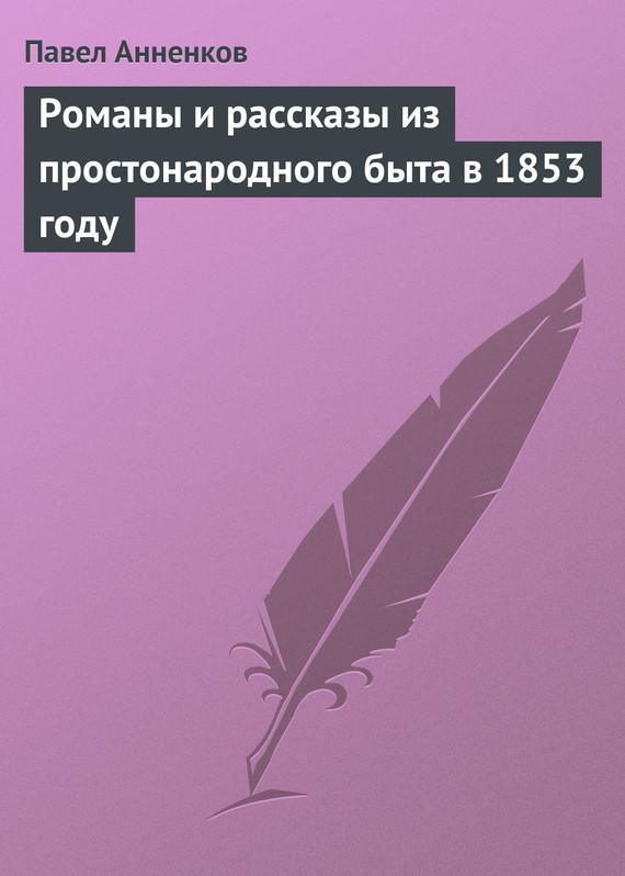 Романы и рассказы из простонародного быта в 1853 году