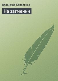 Короленко, Владимир  - На затмении