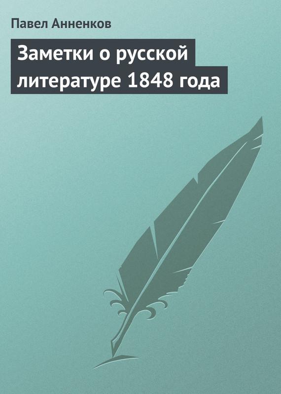 Скачать Заметки о русской литературе 1848 года бесплатно Павел Анненков