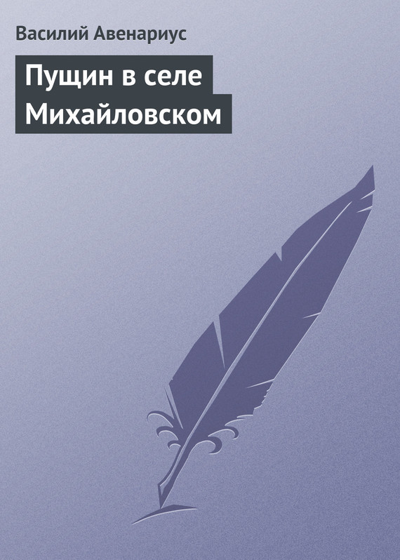 Обложка книги Пущин в селе Михайловском, автор Авенариус, Василий