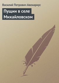 Авенариус, Василий  - Пущин в селе Михайловском